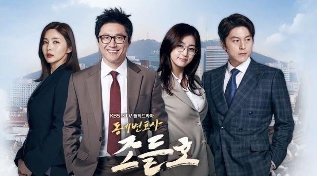 《趙德浩》收視率喜人 KBS或加播4集