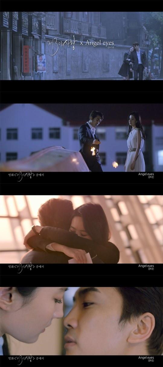 《第三種愛情》主題曲韓版MV發布 5月19日正式上映