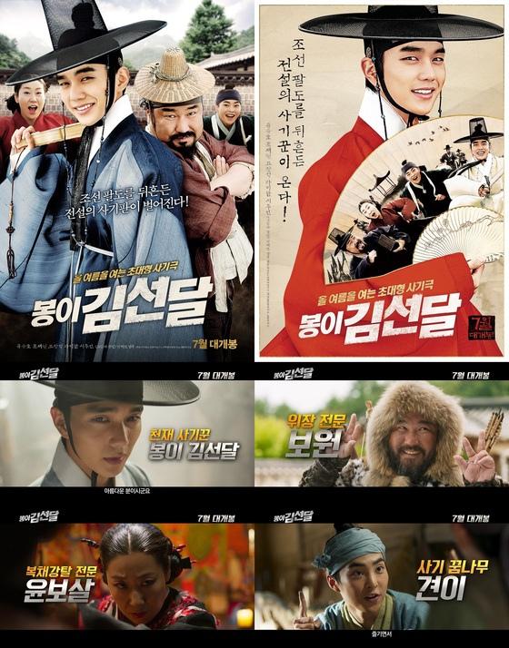電影《鳳伊金先達》預告發布 俞承豪XIUMIN等現身