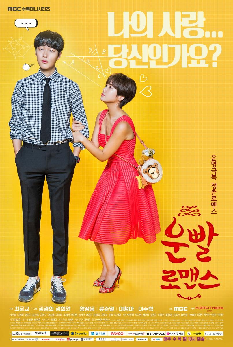 新劇《好運羅曼史》海報公開 5月25日首播
