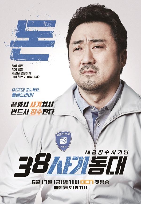 《38師機動隊》馬東錫個人海報發布 變檔金土劇17日首播