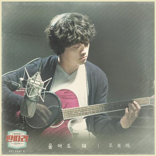 《戲子》將發行第8首OST《可以哭》 音源今晚12時公開