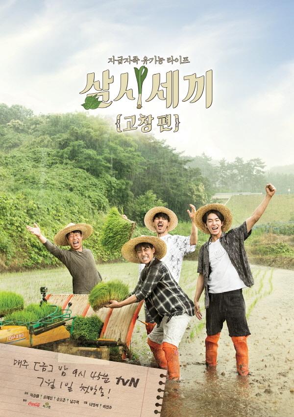《三時三餐》發全新海報 成員稻田作農活