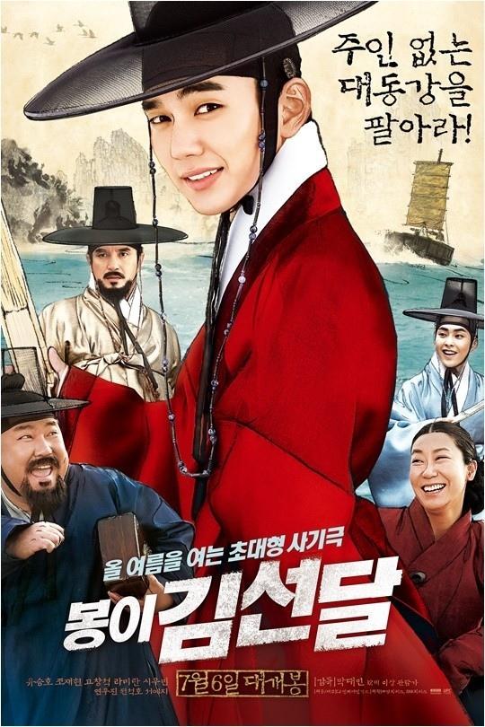 電影《鳳伊金先達》主打海報發布 7月6日正式上映