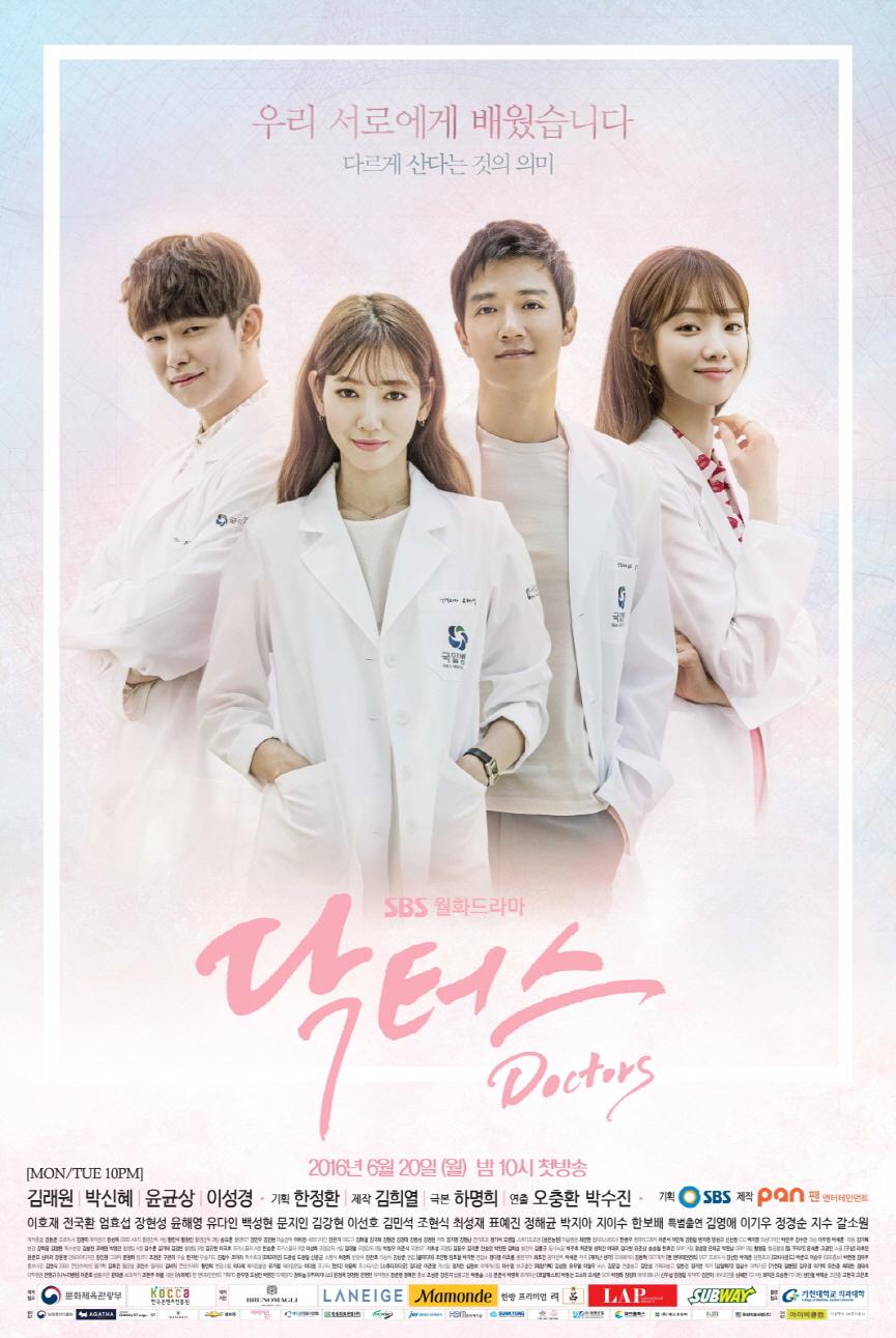 Doctors_海報_1