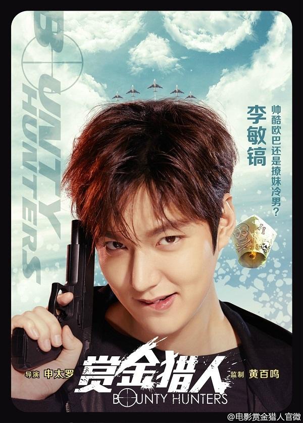 《賞金獵人》新海報發布 李敏鎬酷帥性感
