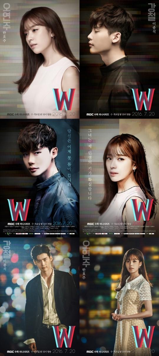 《W》李鍾碩韓孝周角色海報發布 漫畫裡走出的男女