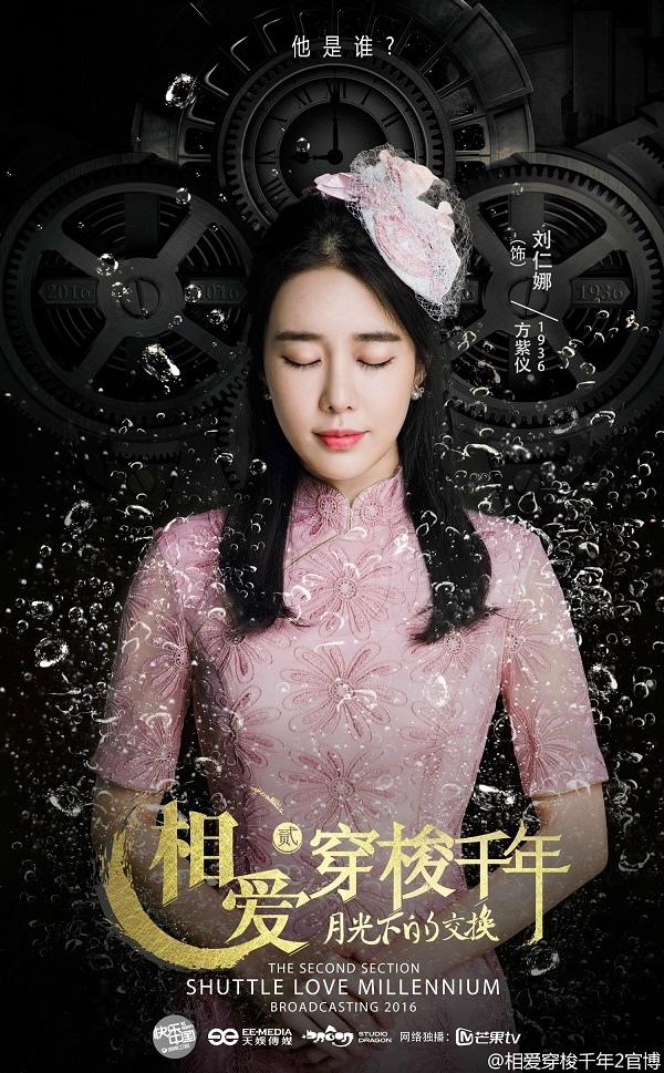 《相愛穿梭千年2》劉寅娜海報發布 穿旗袍優雅動人