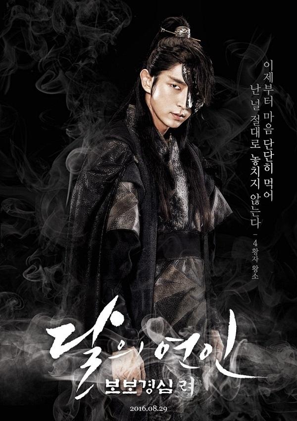 《步步驚心》李準基角色海報發布 充滿血性的四王子