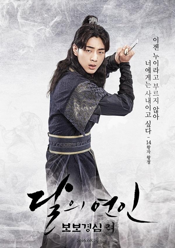 《步步驚心》南柱赫等角色海報發布 「花美男」王子軍團來襲_3