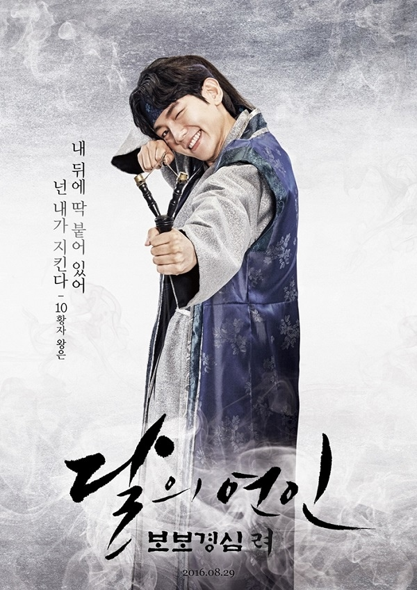 《步步驚心》南柱赫等角色海報發布 「花美男」王子軍團來襲_2