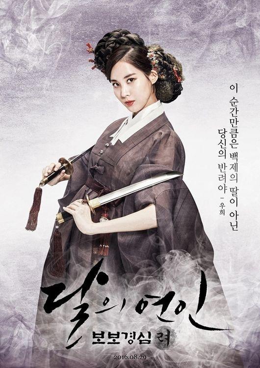 《步步驚心》徐玄角色海報公開 持刀的百濟末代公主