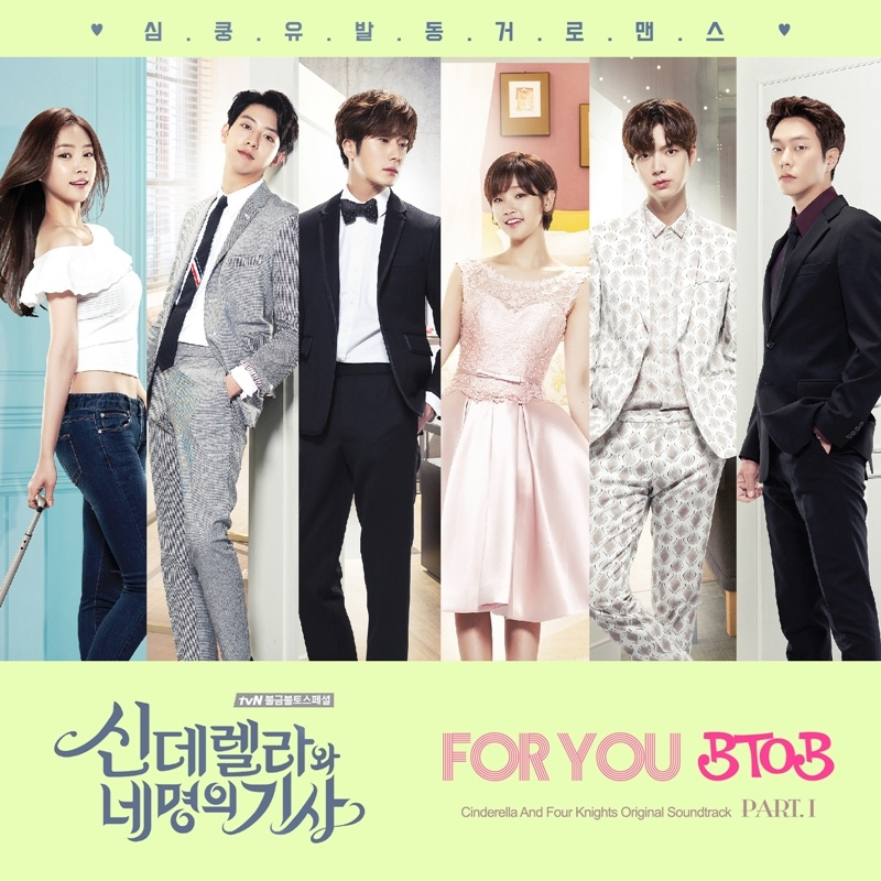 BTOB演唱《灰姑娘與四騎士》OST 今日中午12時公開