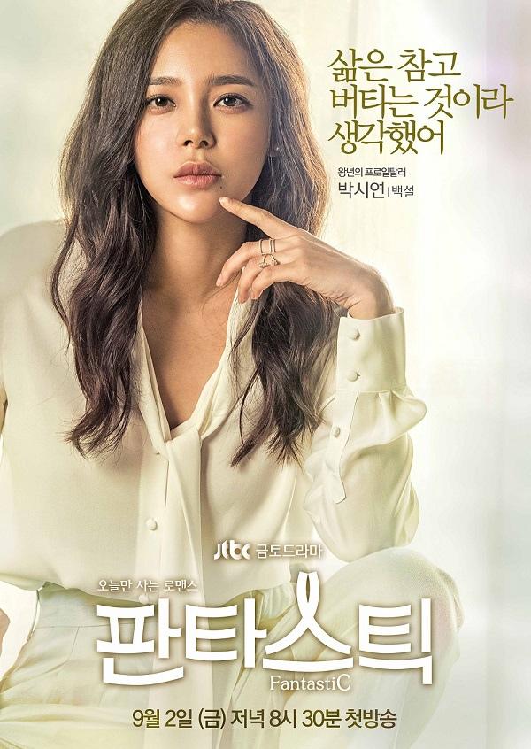 新劇《Fantastic》角色海報發布 朴詩妍等人表現受期待