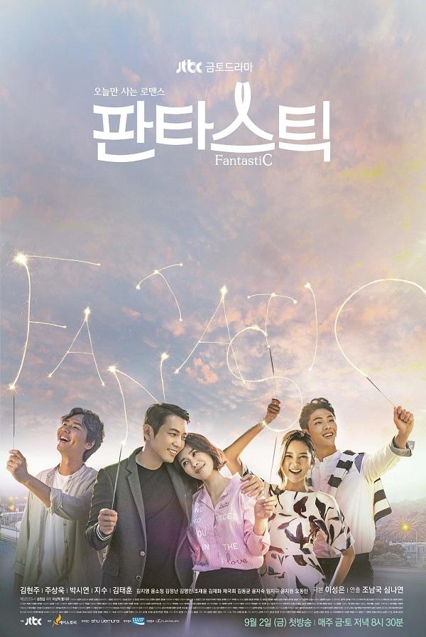 新劇《Fantastic》團體海報發布 9月2日首播