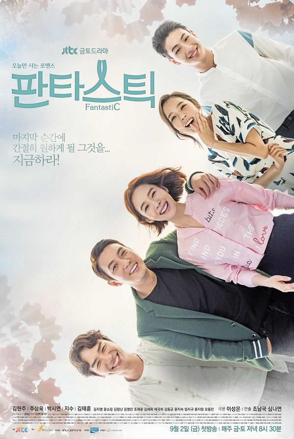 新劇《Fantastic》團體海報發布 9月2日首播_2