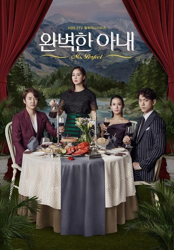 新劇《完美的妻子》發布海報 高素榮等四人共享晚餐