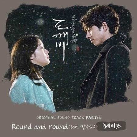 CJ E&M就《鬼怪》OST爭議道歉:將商討另發行韓秀智版本