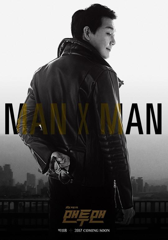 新劇《Man to Man》發布海報 朴海鎮等帥氣現身_3