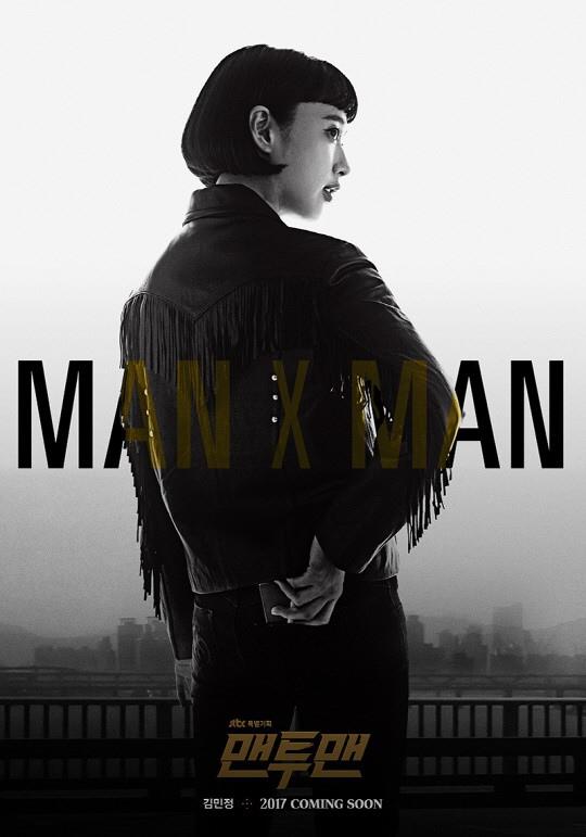 新劇《Man to Man》發布海報 朴海鎮等帥氣現身_2