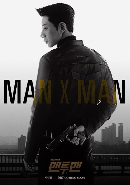 新劇《Man to Man》發布海報 朴海鎮等帥氣現身_4