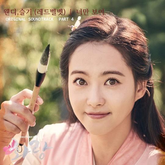 Red Velvet WENDY SEULGI獻唱《花郎》OST 音源今晚12時公開