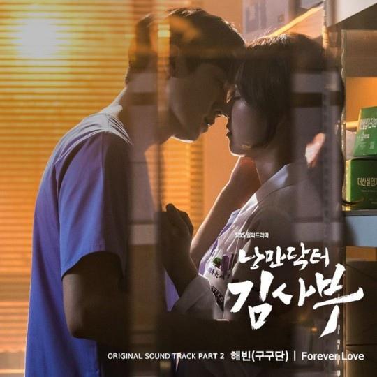 gugudan海彬為《浪漫醫生》獻聲 歌曲音源明日公開