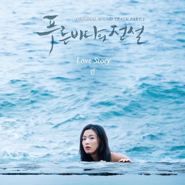 「OST女王」LYn獻聲《藍色大海》 演唱李敏鎬全智賢主題曲