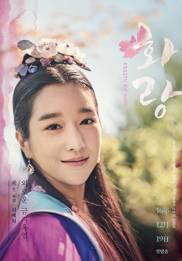 新劇《花郎》5人角色海報發布 崔珉豪等明朗充滿活力_3