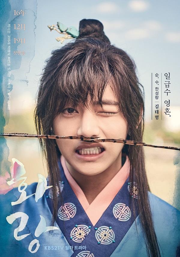 新劇《花郎》5人角色海報發布 崔珉豪等明朗充滿活力_5