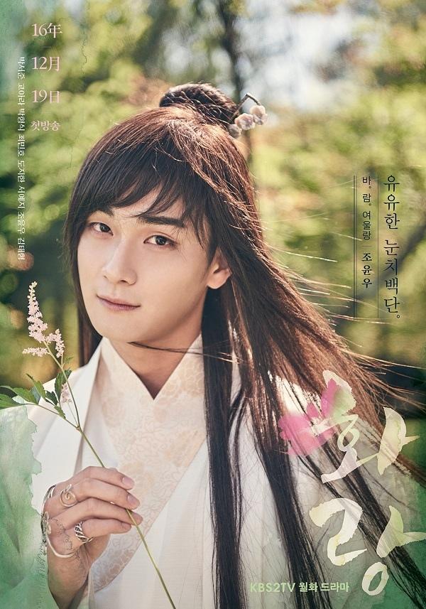 新劇《花郎》5人角色海報發布 崔珉豪等明朗充滿活力_2