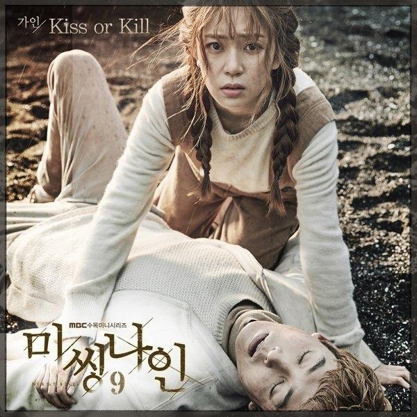 佳人獻聲《Missing9》OST 音源今晚12時公開