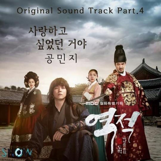 孔旻智獻唱《逆賊》OST 音源7日公開_1