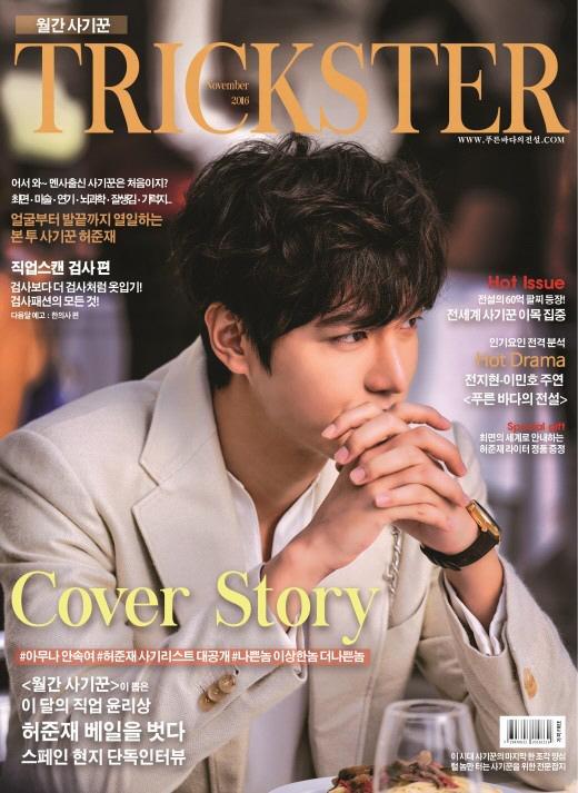 《藍色海洋的傳說》發布李敏鎬角色劇照 登雜誌封面變身騙子