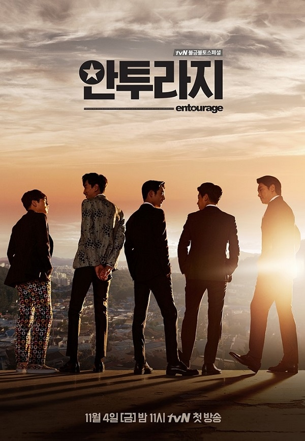 《Entourage》於9國播出 開創韓劇新格局