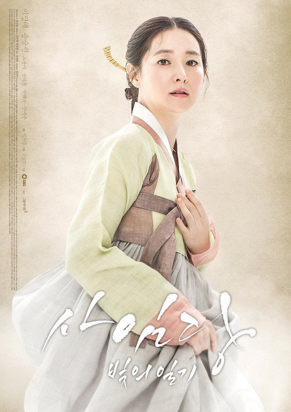 《師任堂》角色海報發布 李英愛宋承憲優雅帥氣