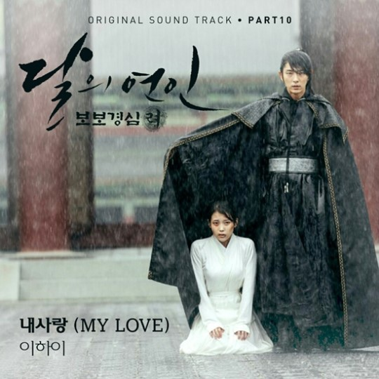 李夏怡獻聲《步步驚心:麗》 首次單獨演唱OST