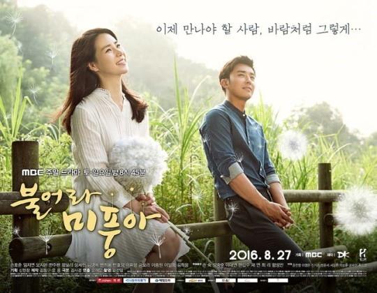 《吹吧,微風啊》官方海報發布 8月27日首播