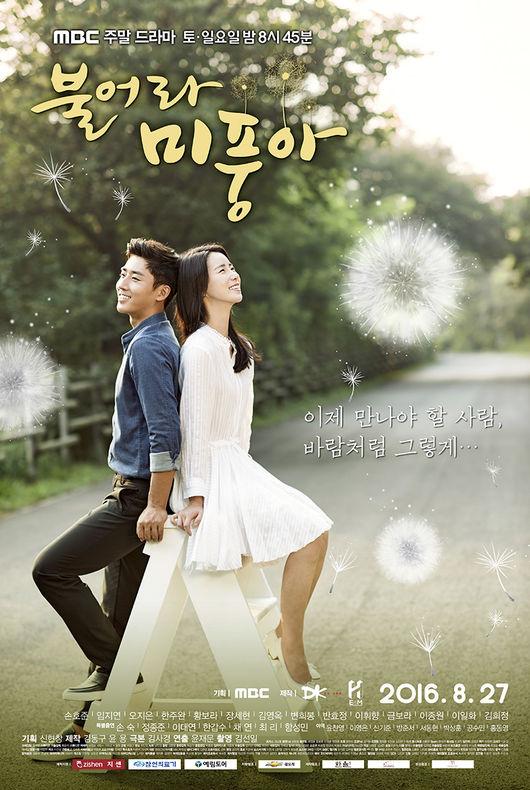 《吹吧,微風啊》官方海報發布 8月27日首播_4