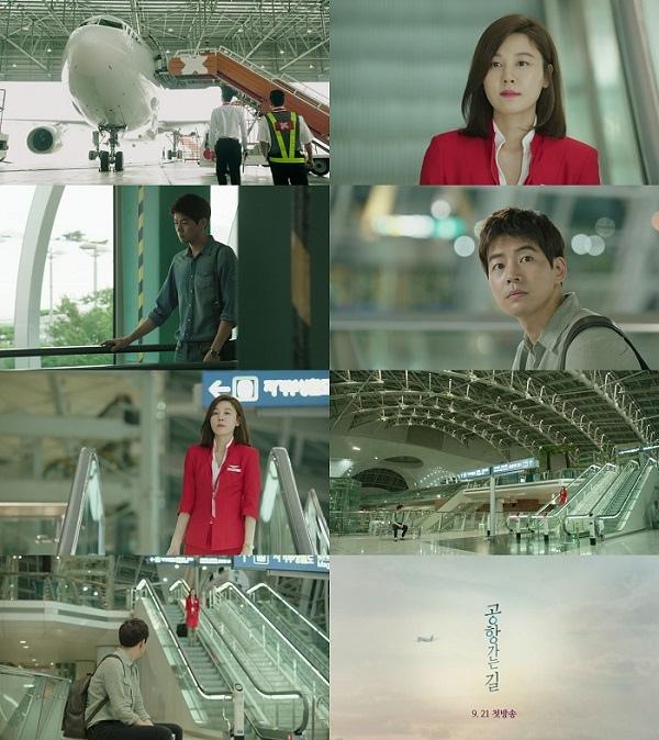 新劇《通往機場的路》首發預告 李尚允金荷娜機場偶遇