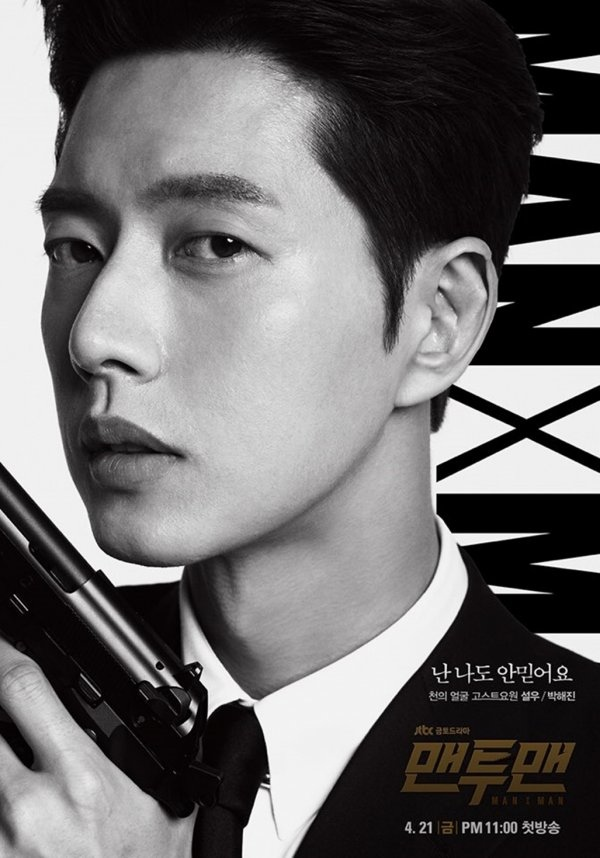 《MAN X MAN》公開角色海報_朴海鎮