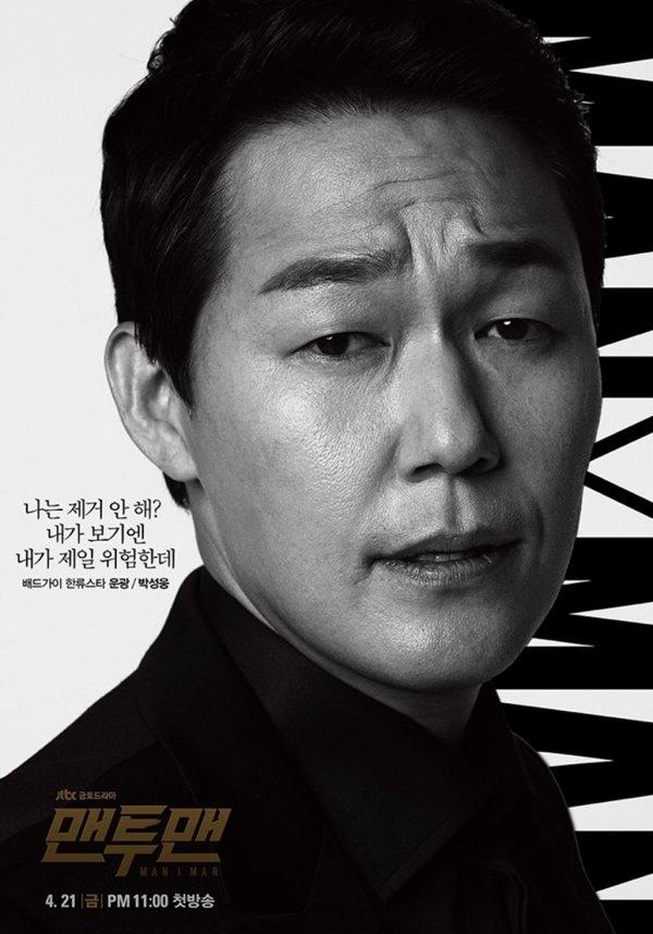 《MAN X MAN》公開角色海報_朴成雄