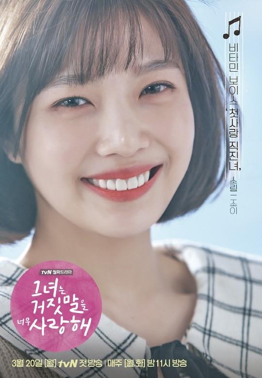 《她愛上了我的謊》角色海報_JOY