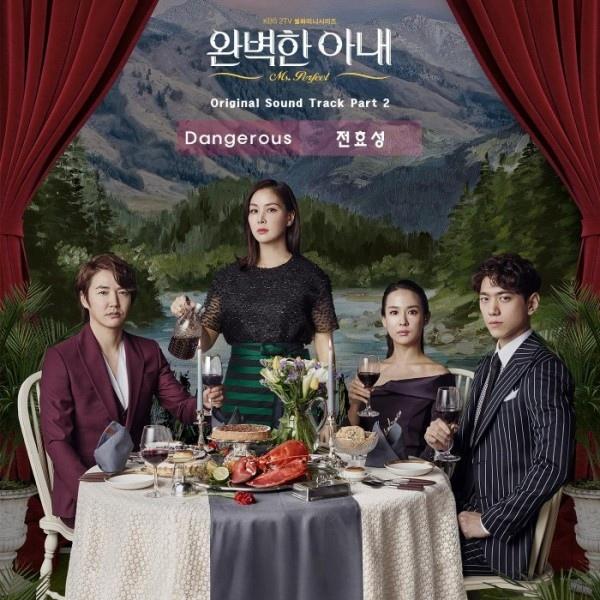 全烋星演唱《完美的妻子》OST 首度獻聲電視劇