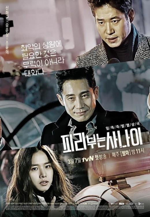 申河均主演《吹笛子的男人》涉嫌抄襲? tvN:確認中