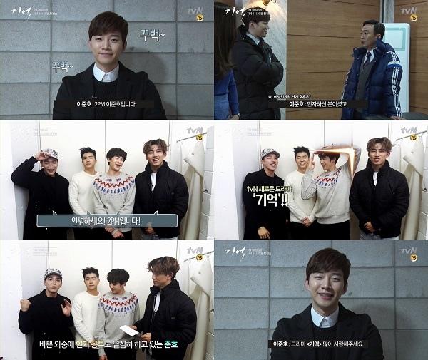 《記憶》首播倒數計時 2PM眾人為俊昊打氣
