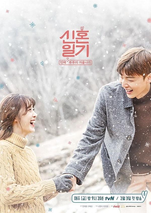 新綜《新婚日記》發布主打海報 安宰賢具惠善浪漫現身