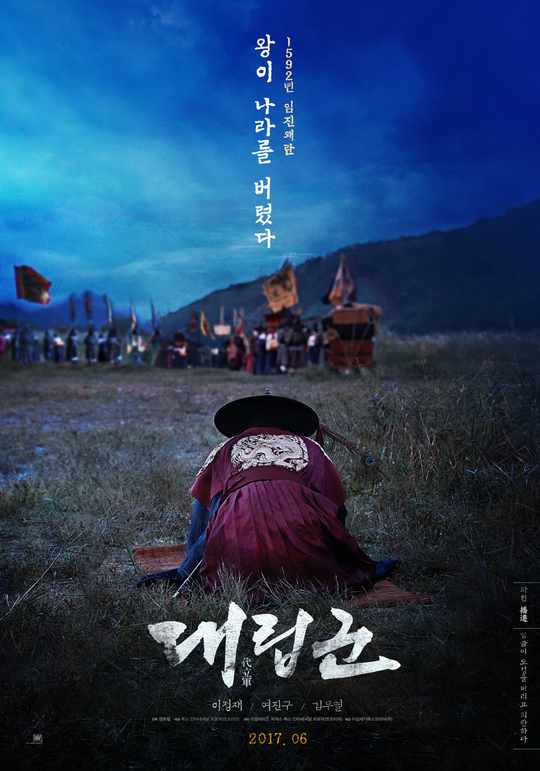 《代立軍》發布首款海報 確定6月份上映_1