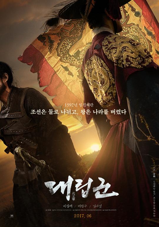《代立軍》發布首款海報 確定6月份上映_2