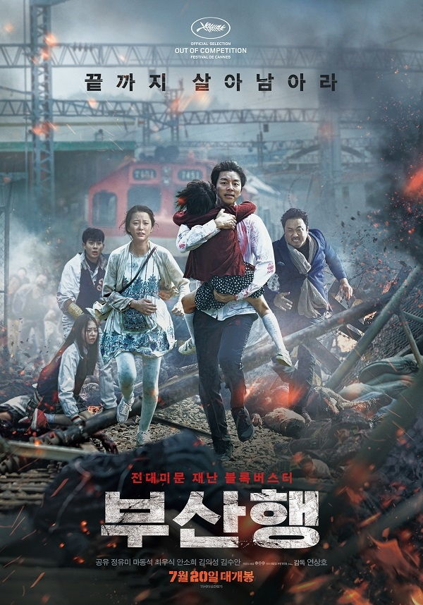 電影《釜山行》主打海報發布 7月20日正式上映_1